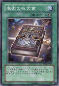 MagicFormula-TP06-JP-C
