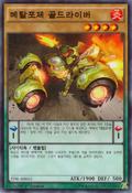 MetalfoesGoldriver-TDIL-KR-C-1E