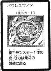 File:PowerlessSphere-JP-Manga-GX.jpg