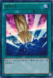SmashingGround-DS14-JP-UR