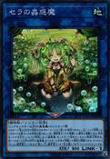 TraptrixSera-LVP2-JP-SR