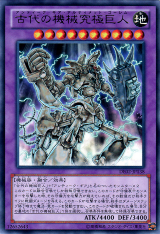 File:UltimateAncientGearGolem-DE02-JP-R.png