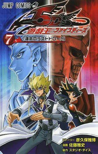 <i>Yu-Gi-Oh! 5D's</i> Volume 7