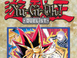 Yu-Gi-Oh! Duelist Volume 16 promotional card