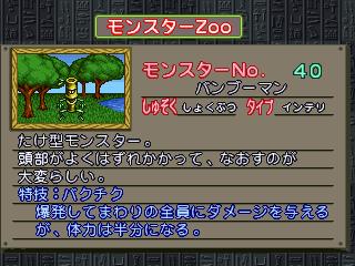 File:BambooMan-CapMon-MCBB-JP-VG.png