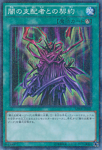 ファイル:ContractwiththeDarkMaster-MP01-JP-MLSR.png
