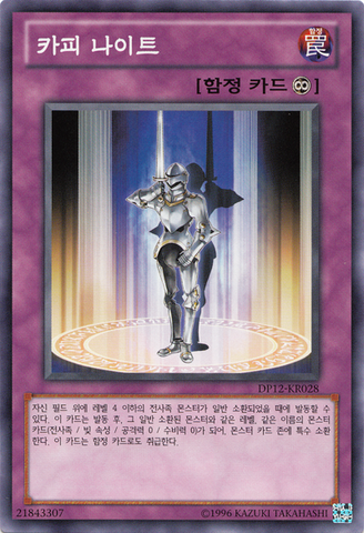 File:CopyKnight-DP12-KR-C-UE.png