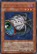 CyberJar-BE1-JP-R