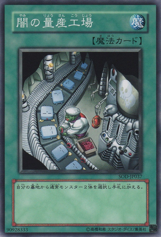 File:DarkFactoryofMassProduction-SOD-JP-C.png