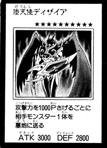 File:DarklordDesire-JP-Manga-GX.png