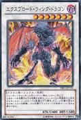 ExploderDragonwing-DE03-JP-R