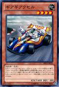 Geargiaccelerator-REDU-JP-C