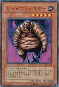 GiantAxeMummy-DL5-JP-C