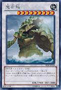 Giganticastle-SHSP-JP-R