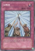 HugeRevolution-HGP1-KR-C-UE