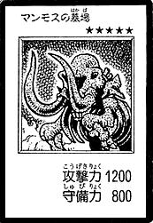 File:MammothGraveyard-JP-Manga-DM.png