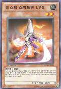MysticSwordsmanLV2-ESP4-KR-C-1E
