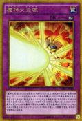 Obliterate-MB01-JP-MLGR
