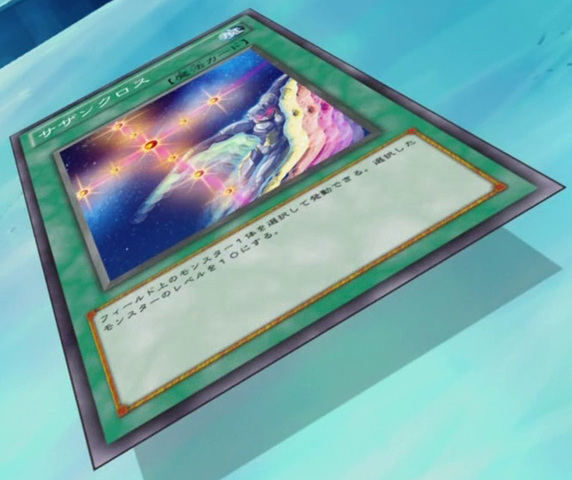 File:SouthernStars-JP-Anime-ZX.png