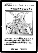 StardustChronicleSparkDragon-JP-Manga-5D