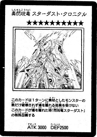 File:StardustChronicleSparkDragon-JP-Manga-5D.png