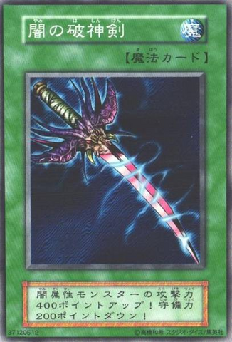 File:SwordofDarkDestruction-E-JP-C-Reprint.png