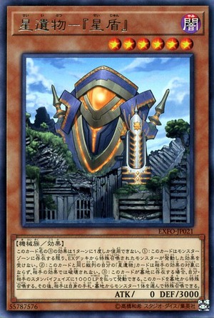 WorldLegacyWorldShield-EXFO-JP-R