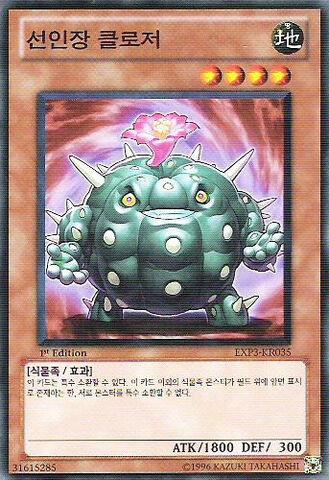 File:CactusBouncer-EXP3-KR-C-1E.jpg