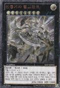 DivineDragonKnightFelgrand-SHSP-KR-UtR-1E