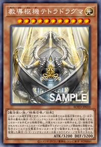 YuGiOh! TCG karta: Dogmatika Nexus