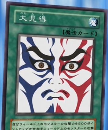 File:DramaticPose-JP-Anime-GX.png
