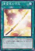 GoldenBambooSword-DE02-JP-C
