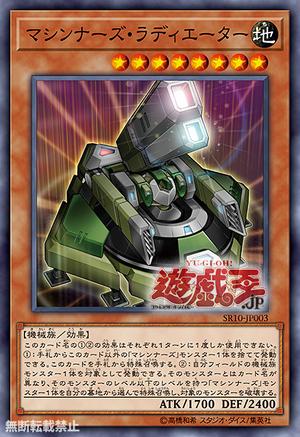 MachinaIrradiator-SR10-JP-OP