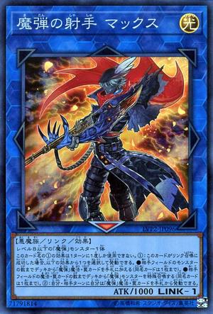 MagicalMusketeerMax-LVP2-JP-SR
