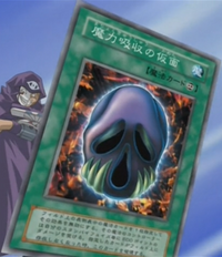 MaskofDispel-JP-Anime-DM