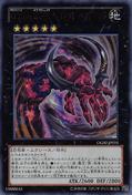NumberC106GiantRedHand-OG02-JP-UR