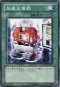 QuickCharger-LODT-JP-C