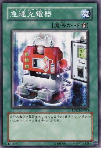 File:QuickCharger-LODT-JP-C.jpg