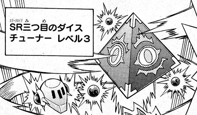 File:SpeedroidTriEyedDice-JP-Manga-DY-NC.png