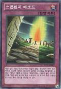 StonehengeMethods-REDU-KR-C-UE