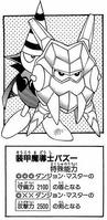 ArmorWizardPazoo-JP-Manga-DDM-Shield