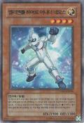 ElementalHERONeosAlius-DP06-KR-R-UE