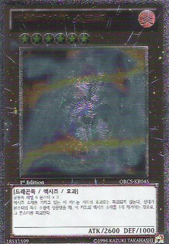 File:EvolzarSolda-ORCS-KR-UtR-1E.png