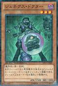 GenexDoctor-DTC1-JP-DNPR-DT