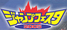 Jump Festa 2005 promotional cards