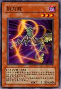 LockDragon-JP-Anime-5D