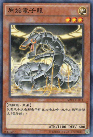 File:ProtoCyberDragon-SD18-TC-C.png