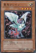 SacredCrane-YSD2-JP-C