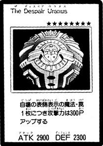 File:TheDespairUranus-JP-Manga-GX.jpg