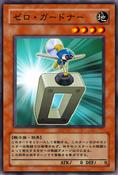 ZeroGardna-JP-Anime-5D